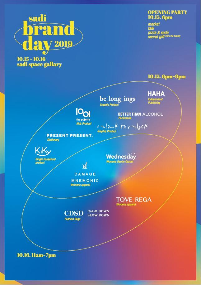 SADI Brand Day 행사 개최 첨부 이미지 -
