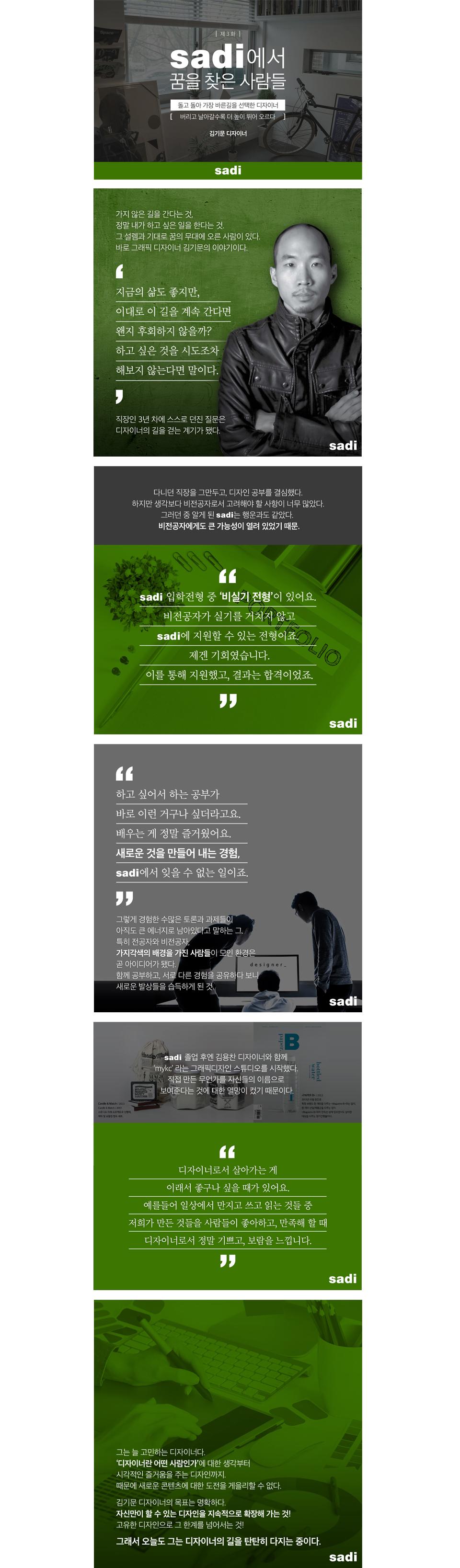 [sadi에서 꿈을 찾은 사람들] 버리고 날아갈수록 더 높이 뛰어 오르다!_김기문 디자이너 편 첨부 이미지 -