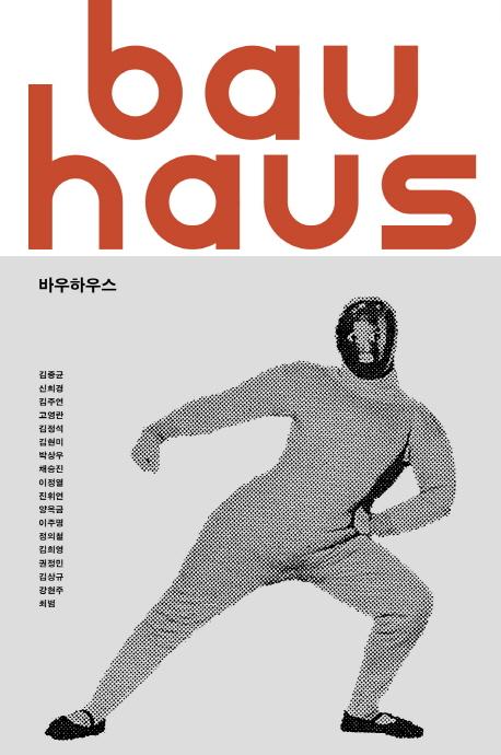김현미 교수 공저 '바우하우스', 세종도서에 선정 첨부 이미지 -