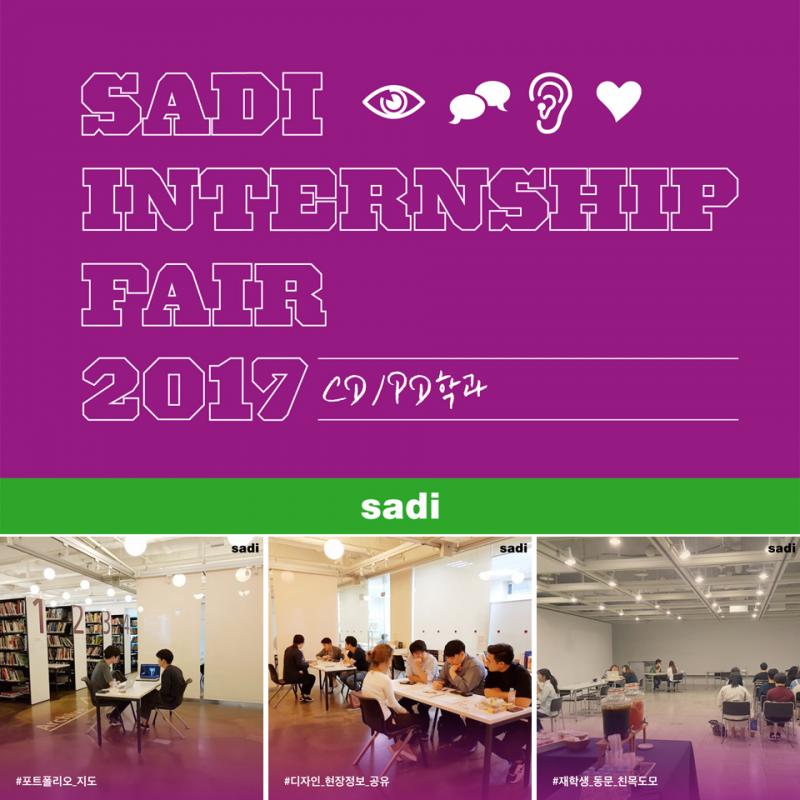 CD/PD학과 '2017 sadi 인턴십 페어' 현장을 공개합니다! 첨부 이미지 -
