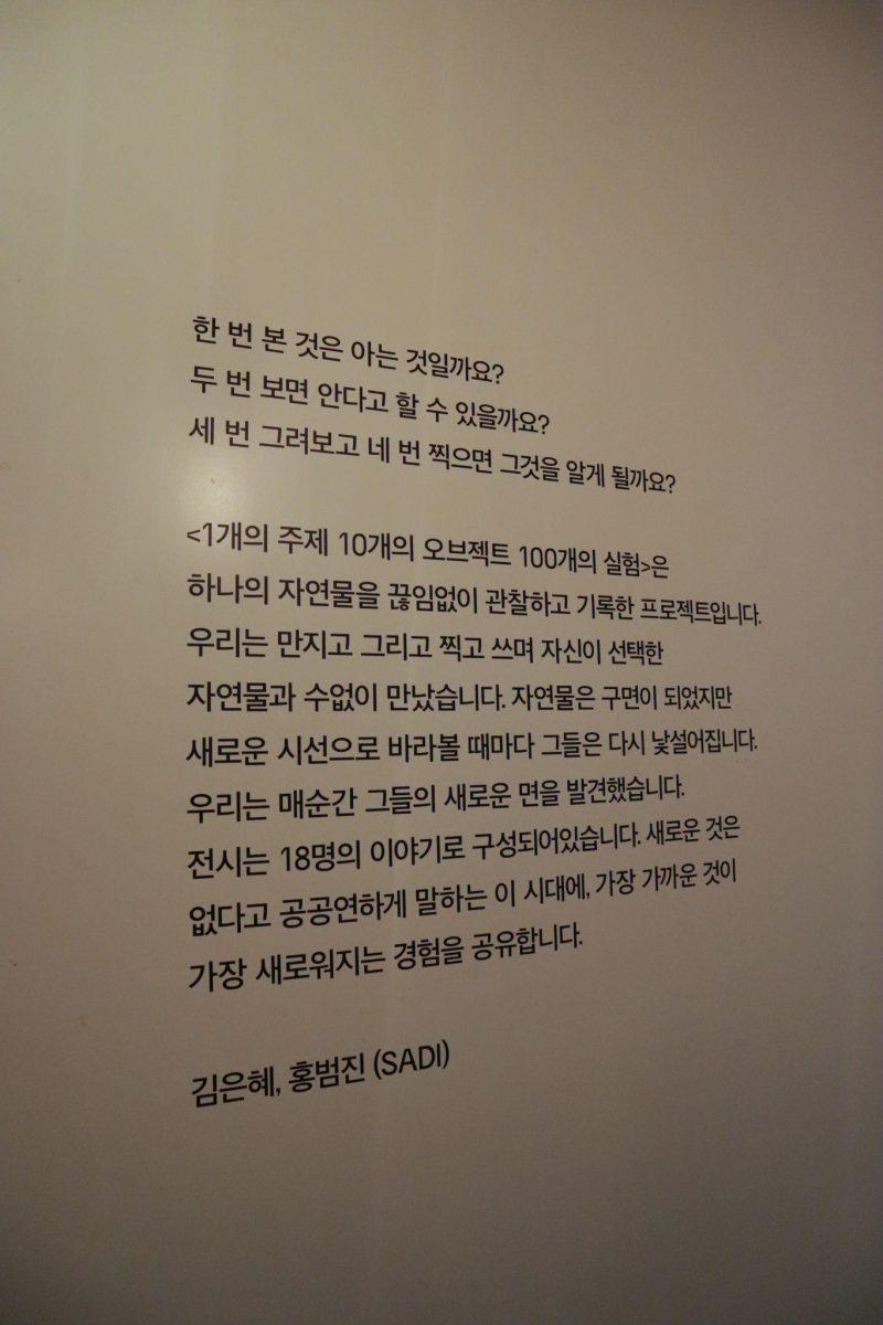 '100 베스테 플라카테 20' 그리고 '1개의 주제, 10개의 오브젝트, 100개의 실험' 첨부 이미지 -  특별전 기획을 맡은 CD 김은혜, XD 홍범진 학생의 여는 말